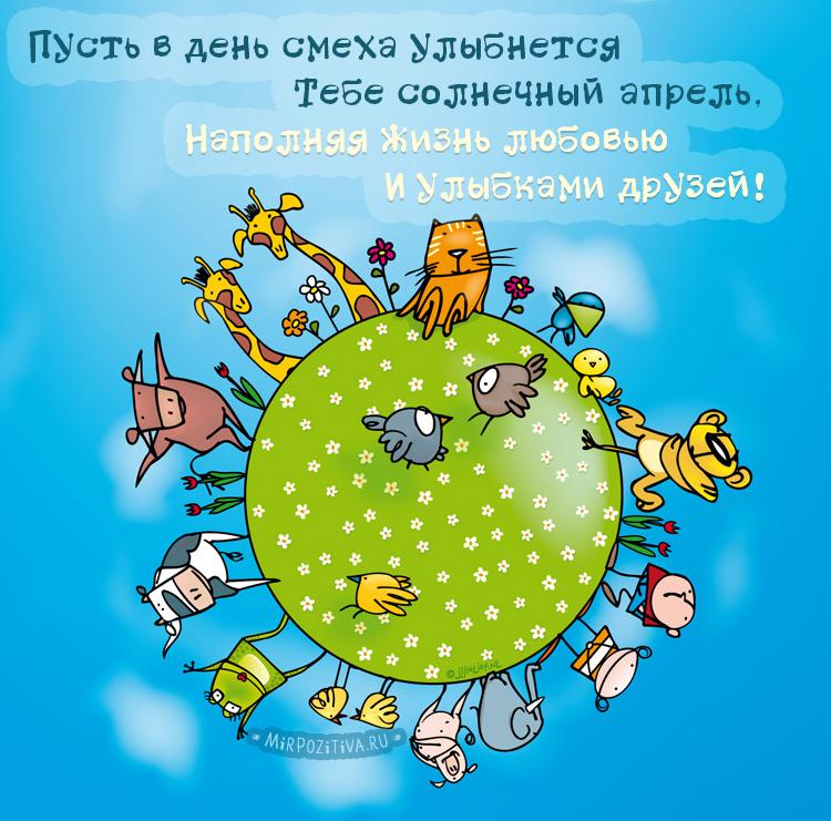 http://shkola10.ucoz.net/2016-2017/1_aprelja.jpg