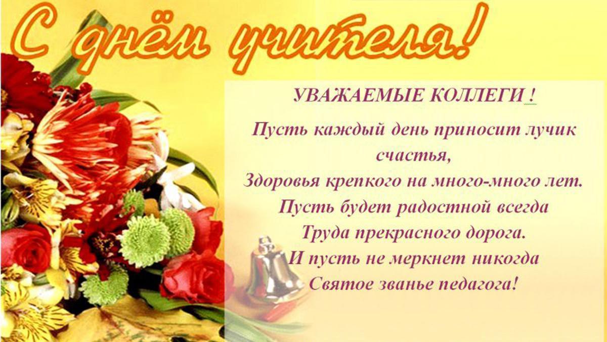 Поздравления на день учителя поздравление от детей